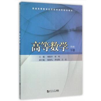 【正版全新直发】高等数学(下册 第2版) 杨策平,郑列,张凯凡 9787560858845 同济大学出版社