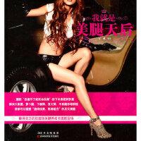 【新书店正版】我就是美腿天后安娜吉林科学技术出版社9787538451429