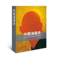 《中国油画史》增订版 刘淳 9787515342450 中国青年出版社