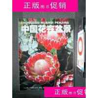 [旧书二手9成新]中国花卉盆景2009.11