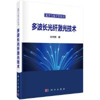多波长光纤激光技术