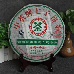 【7片】2007年中茶牌(云南普洱市成立纪念饼-珍藏版)普洱生茶  357g/片