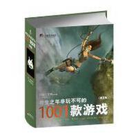 【二手旧书9成新】有生之年非玩不可的1001款游戏 第2版托尼.莫特中央