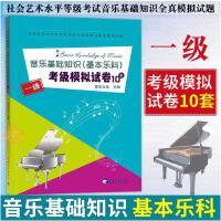 正版 音乐基础知识 基本乐科 考级模拟试卷10套 一级 音乐基础知识考级模拟试卷 社会艺术水平等级考试音乐基础知识全真