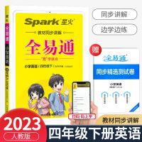 全易通四年级下册英语人教版2021新版同步训练习册小学教材解读全解