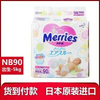 花王 日本原装进口纸尿裤 新生儿NB90(0-5kg) 小号S82(4-8kg) 中号M64(6-11kg) 大号L5