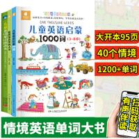 儿童英语单词图画书+儿童英语启蒙1000词+情境英语单词大书 幼儿启蒙英语0-3-6周岁中英双语有声早教