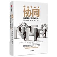 协同:如何打造高联动团队 马克・欧文 中信出版社 9787508698656