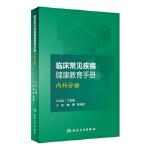临床常见疾病健康教育手册――内科分册 陈青、张大双 9787117250252 人民卫生出版社