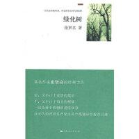 绿化树张贤亮上海人民出版社9787208106338