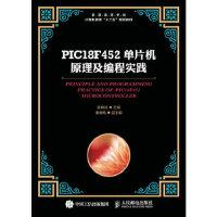 【二手书9成新】PIC18F452单片机原理及编程实践陈育斌9787115416353人民邮电出版社