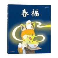 """春福儿童绘本3-6岁 充满""""幸福感""""的亲子阅读体验 品味中国民间故事里的""""幸福""""滋味 生活奇遇和新年心愿"""