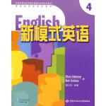 新模式英语(4)