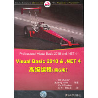 Visual Basic 2010&.NET 4高级编程(第6版)