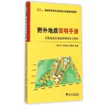 野外地质简明手册――安徽巢北区域地质填图实习指导