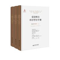 爱思唯尔科学哲学手册:物理学哲学
