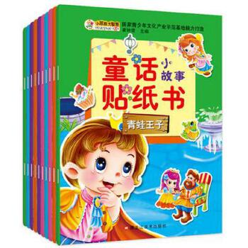 童书 益智游戏 贴纸游戏书 童话小故事贴纸书 2-3-6岁幼儿童趣味贴纸