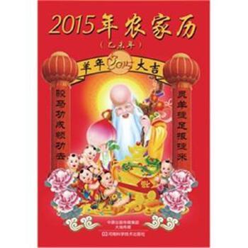 2015年农家历-(乙未年)