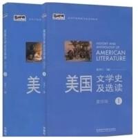 【正版二手书旧书9成新左右】美国文学史及选读 1+2册 重排版 吴伟仁 全两册,组合9787513531689