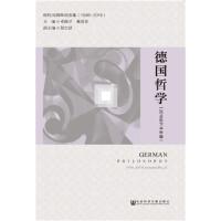 德国哲学(2016年下半年卷)邓晓芒 戴茂堂社会科学文献出版社9787520111034