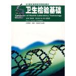 卫生检验基础雷毅雄广东科技出版社9787535942722