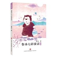 鲁冰七彩童话・紫色卷