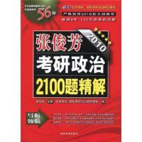 2008考研政治2100题精解