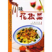 川味花椒菜