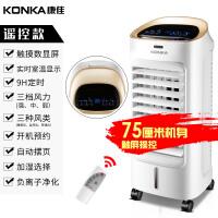 康佳空调扇冷风机家用冷风扇单冷小空调遥控定时制冷机移动制冷器