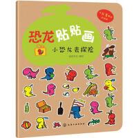 【二手旧书9成新】小恐龙去探险-恐龙贴贴画-皮皮书坊绘-9787122288837 化学工业出版社