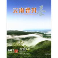 正版书籍04T 云南普洱茶(2017春) 云南科技出版社有限责任公司 云南科技出版社 9787558704529