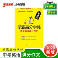 【2020版现货】pass绿卡图书 学霸高分字帖中考英语满分作文衡水体
