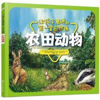 让孩子着迷的第一堂自然课农田动物十万个为什么绘本儿童科普读物启蒙故事书3-4-5-6-7周岁小学生一二年级课外图书籍少