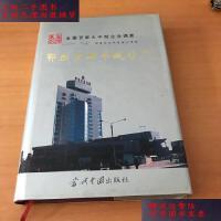 【二手9成新】鄂��多斯羊�q衫�S /尹正�I、王林祥 ��代中��出版社
