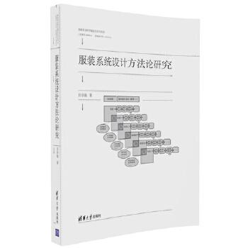 服装系统设计方法论研究(pdf+txt+epub+azw3+mobi电子书在线阅读下载)