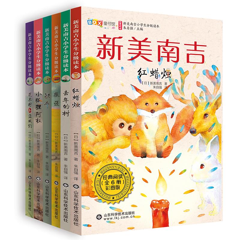 新美南吉小学生分级读本(名著、名译、分级、分文体),日本的安徒生,作品被收入小学语文教材 由著名儿童文学作家、翻译家朱自强主编、翻译,同时拥有趣味性、丰富性、成长性和典范性这四个宝贵特质的经典儿童文学作品,收录了新美南吉的《小狐狸阿权》等代表作品50余篇。1至6年级适读