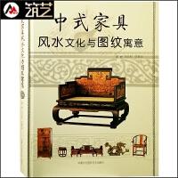 中式家具摆放文化与图纹寓意 中式家具风水文化与图纹寓意 中式住宅家居装修与软装设计书籍
