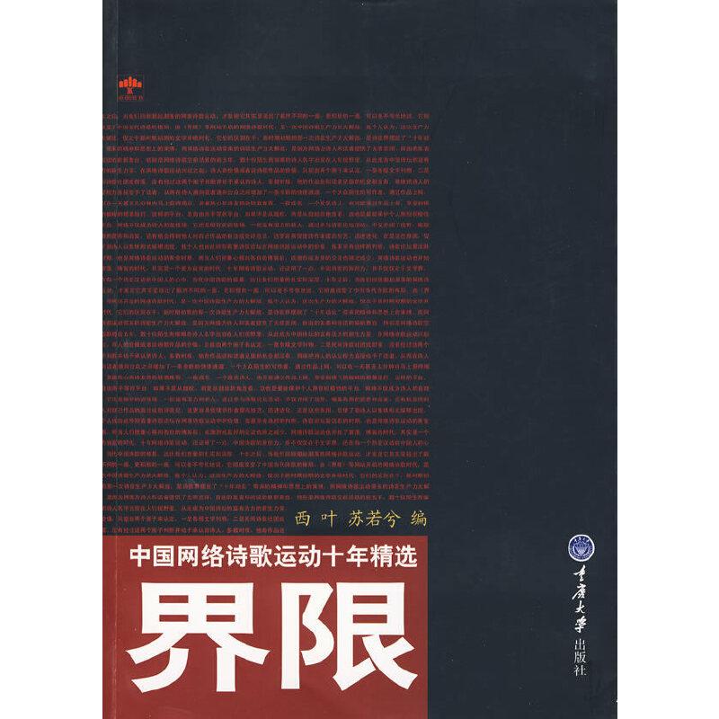 界限:中国网络诗歌运动十年精选(重报图书)