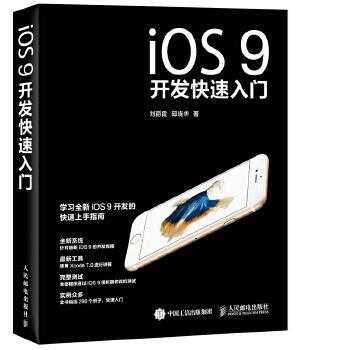iOS9开发快速入门 全新iOS9开发书籍
