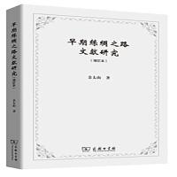 早期丝绸之路文献研究(增订本)