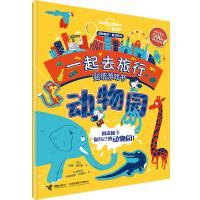 动物园(孤独星球 童书系列 一起去旅行贴纸游戏书)