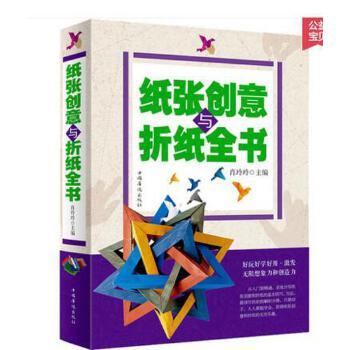 创意与折纸全书**(彩图版全解)折纸大全集 儿童折纸书学习折纸大全