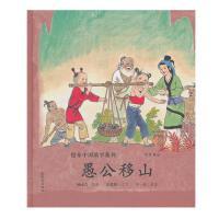 绘本中国故事系列-愚公移山