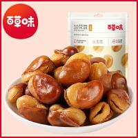 满减【百草味 -盐�h味兰花豆100g】蚕豆休闲零食炒货豆子