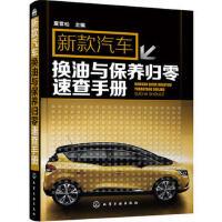 新款汽车换油与保养归零速查手册 夏雪松 化学工业出版社 9787122263902