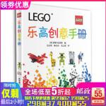 LEGO乐高创意手册--汇集乐高粉丝的500多种创意(精装)