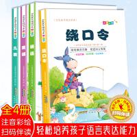 全4册谜语/儿歌/绕口令/童谣 彩绘注音版一二年级小学生课外阅读书籍幼儿早教书培养孩子口才表达能力书籍3-6-9岁儿童