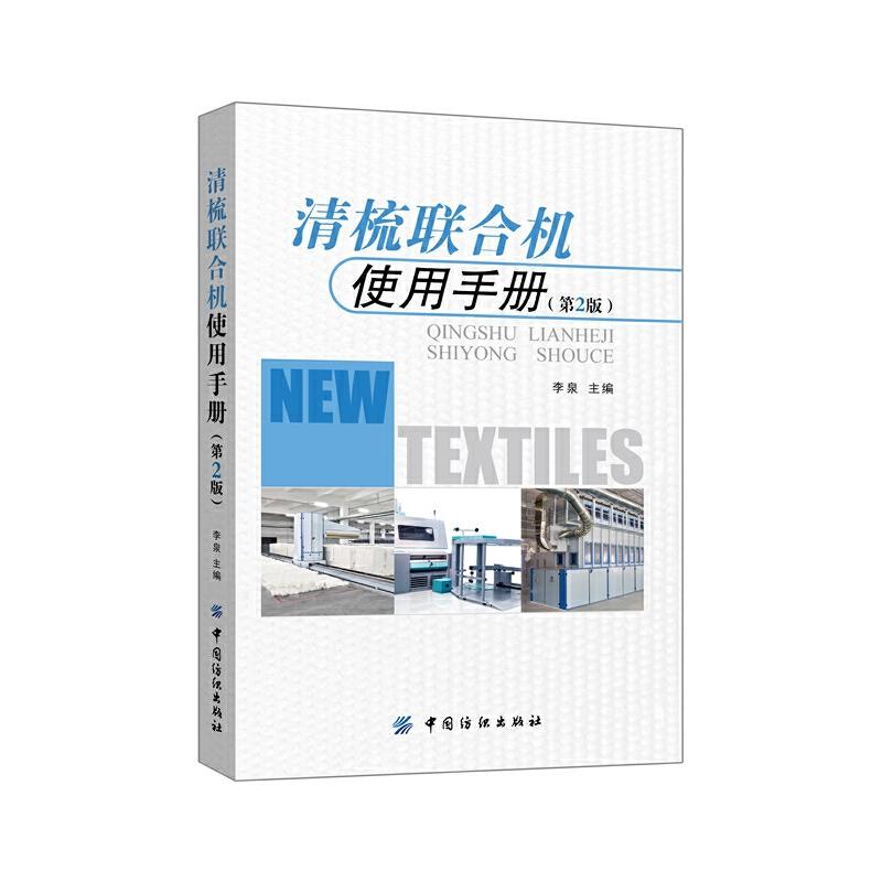 清梳联合机使用手册(第2版) 清梳联合机管理、维修、工艺设置、操作的好帮手