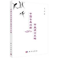 中国古典戏剧审美理论史略