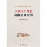 长江经济带与湖南创新发展